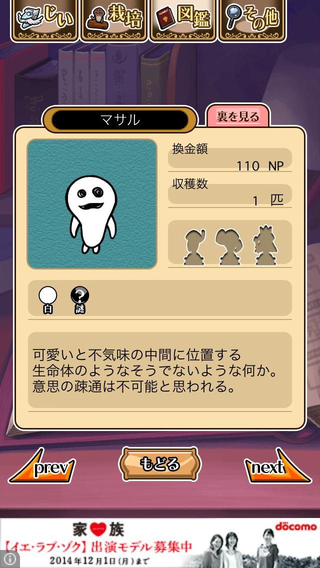 「045 マサル」NEOなめこ栽培キット