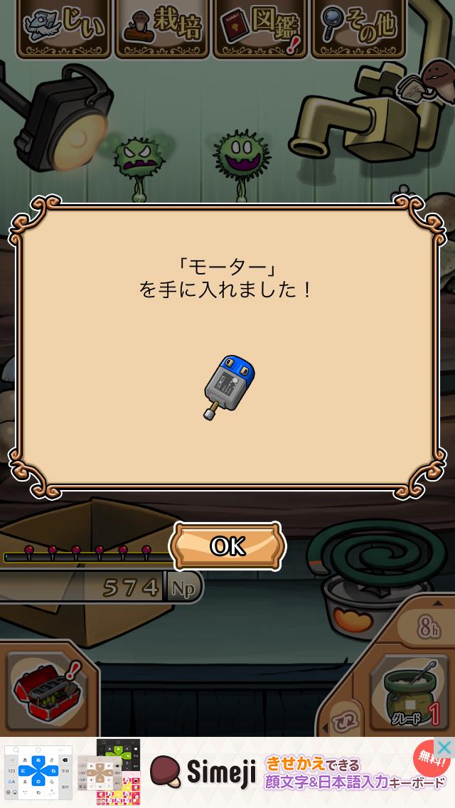 「モーター」NEOなめこ栽培キット