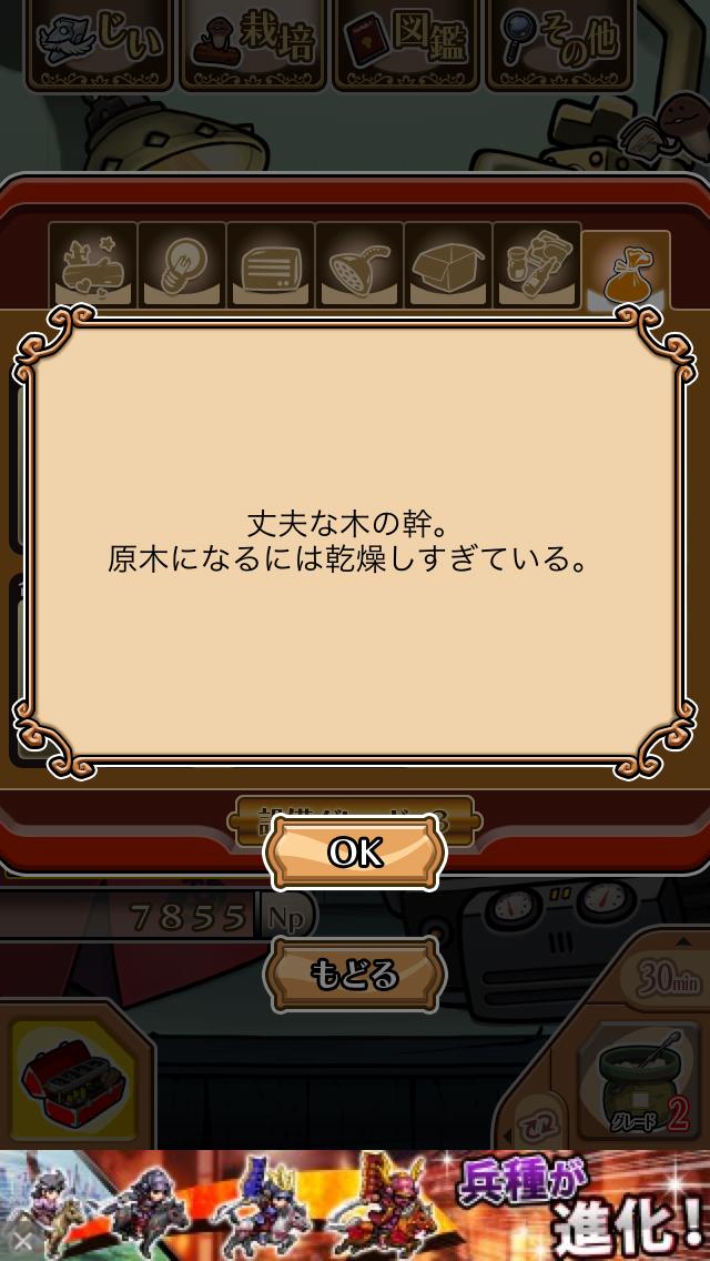 「丸太」NEOなめこ栽培キット