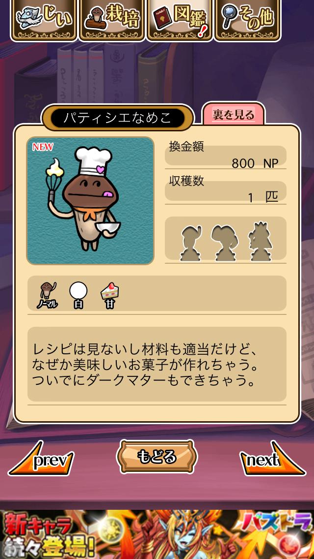 「106 パティシエなめこ」NEOなめこ栽培キット キャラぱふぇカフェ