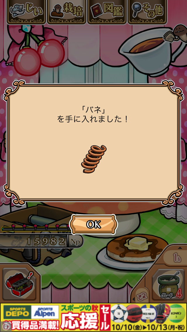 「バネ」NEOなめこ栽培キット キャラぱふぇカフェ