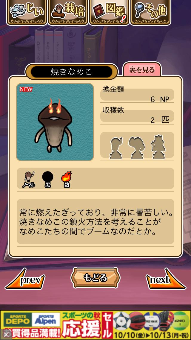 「065 焼きなめこ」NEOなめこ栽培キット キャラぱふぇカフェ