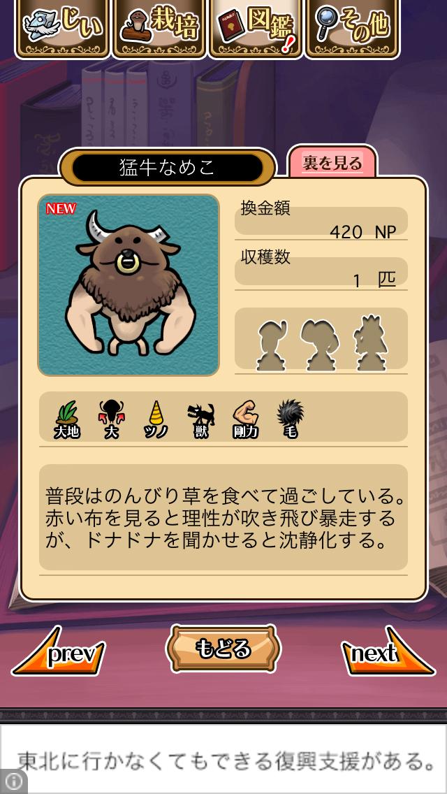 「072 猛牛なめこ」NEOなめこ栽培キット