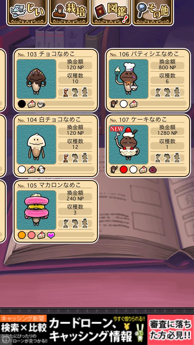 「107 ケーキなめこ」NEOなめこ栽培キット キャラぱふぇカフェ
