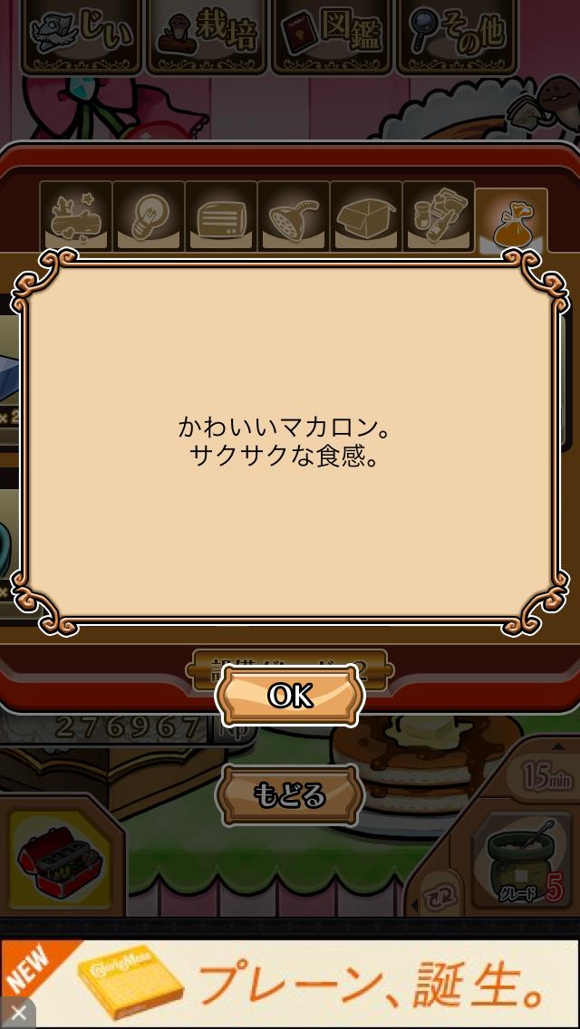 「マカロン(桃)」NEOなめこ栽培キット キャラぱふぇカフェ