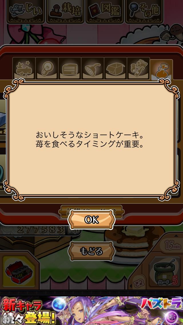 「ケーキ(苺)」NEOなめこ栽培キット キャラぱふぇカフェ