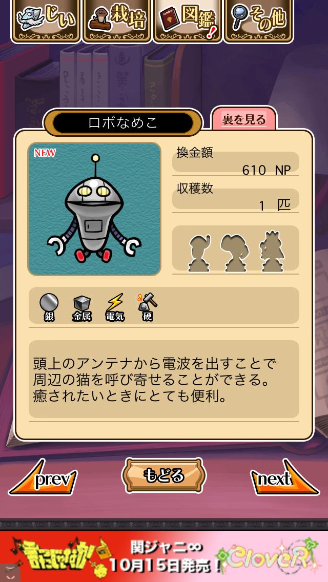 「057 ロボなめこ」NEOなめこ栽培キット