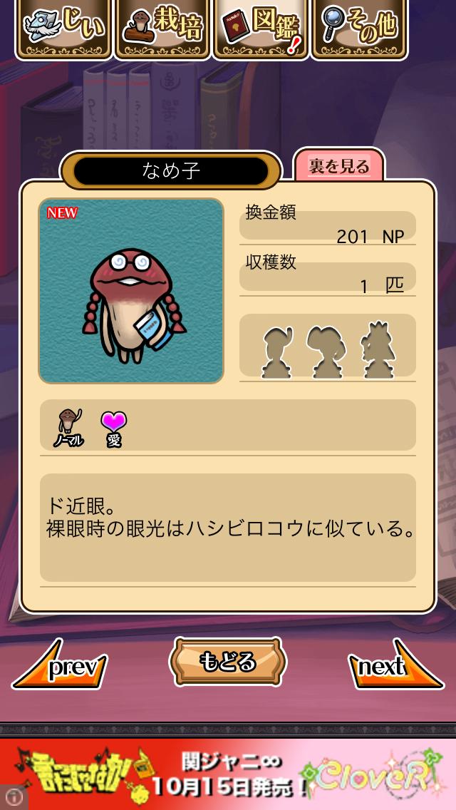 「053 なめ子」NEOなめこ栽培キット
