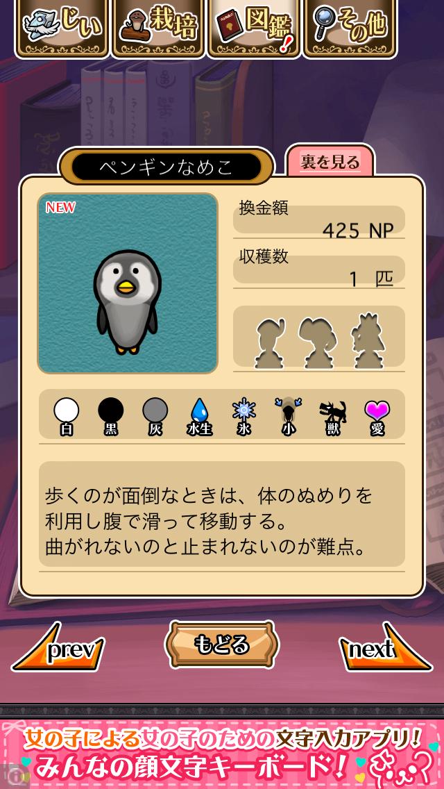 「055 ペンギンなめこ」NEOなめこ栽培キット