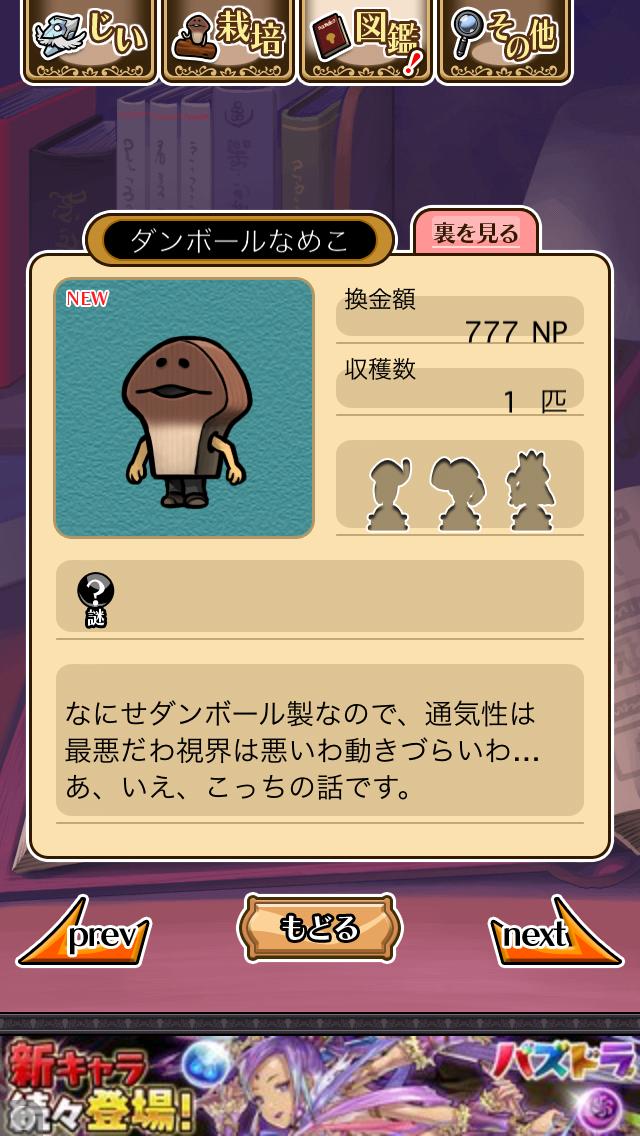 「059 ダンボールなめこ」NEOなめこ栽培キット