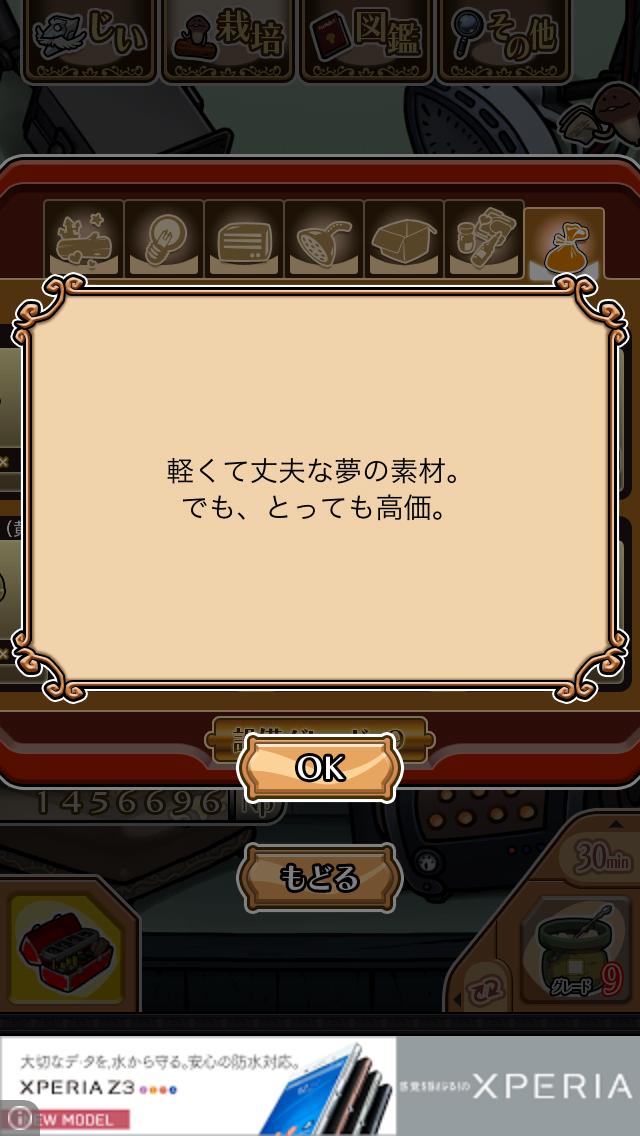 「カーボン繊維」NEOなめこ栽培キット