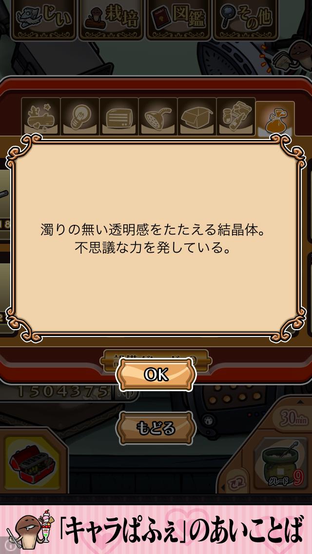 「クリスタル」NEOなめこ栽培キット