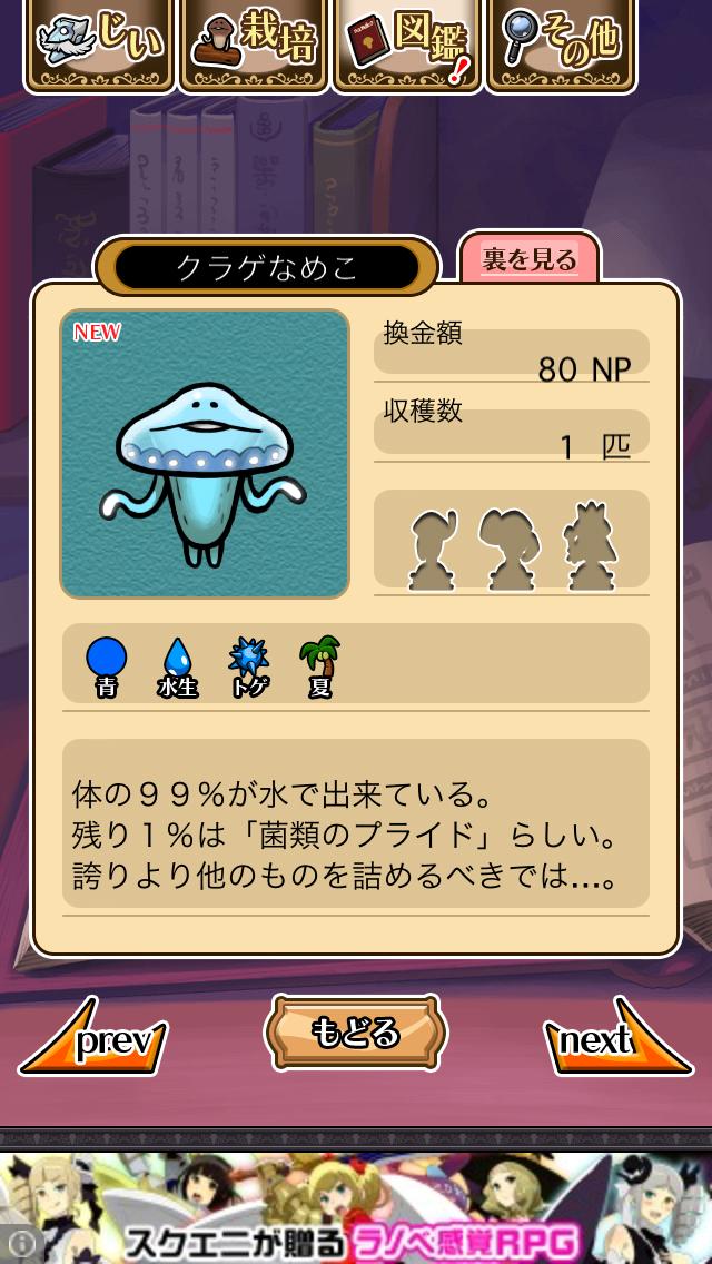 「079 クラゲなめこ」NEOなめこ栽培キット