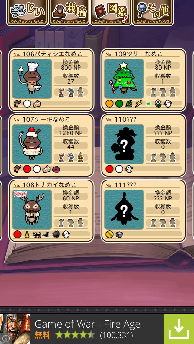 「108 トナカイなめこ」NEOなめこ栽培キット
